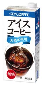 KEYアイスコーヒー_無糖